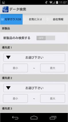 アプリデータ検索画面