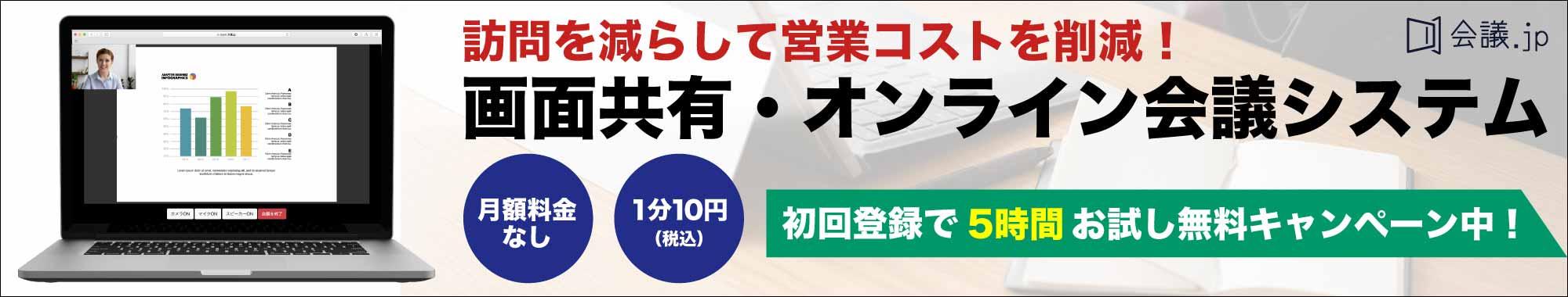 訪問を減らして営業コストを削減 画面共有・オンライン会議システム「会議.jp」1分10円(税込)、月額料金なし、初回登録で5時間お試し無料!